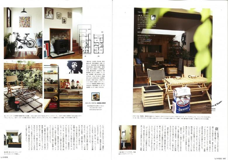 LiVES Vol.82記事2
