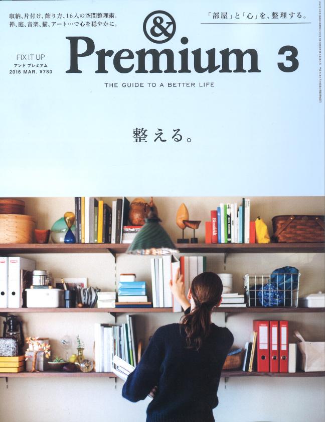 &Premium3表紙